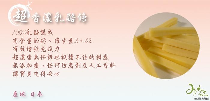 2713-乳酪條說明