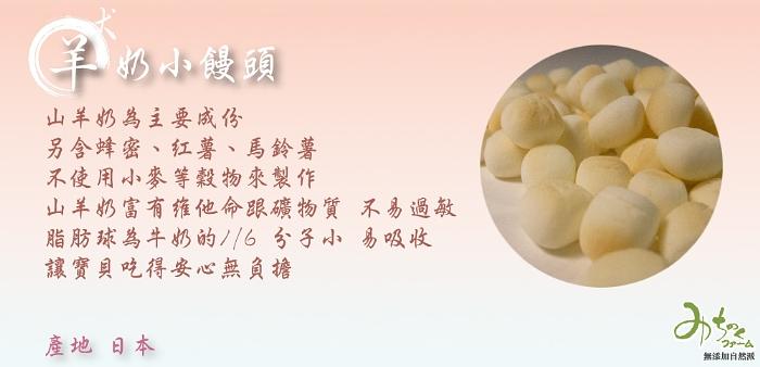 3608-山羊奶小饅頭說明