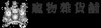 寵物雜貨舖 Pets Zakka Logo