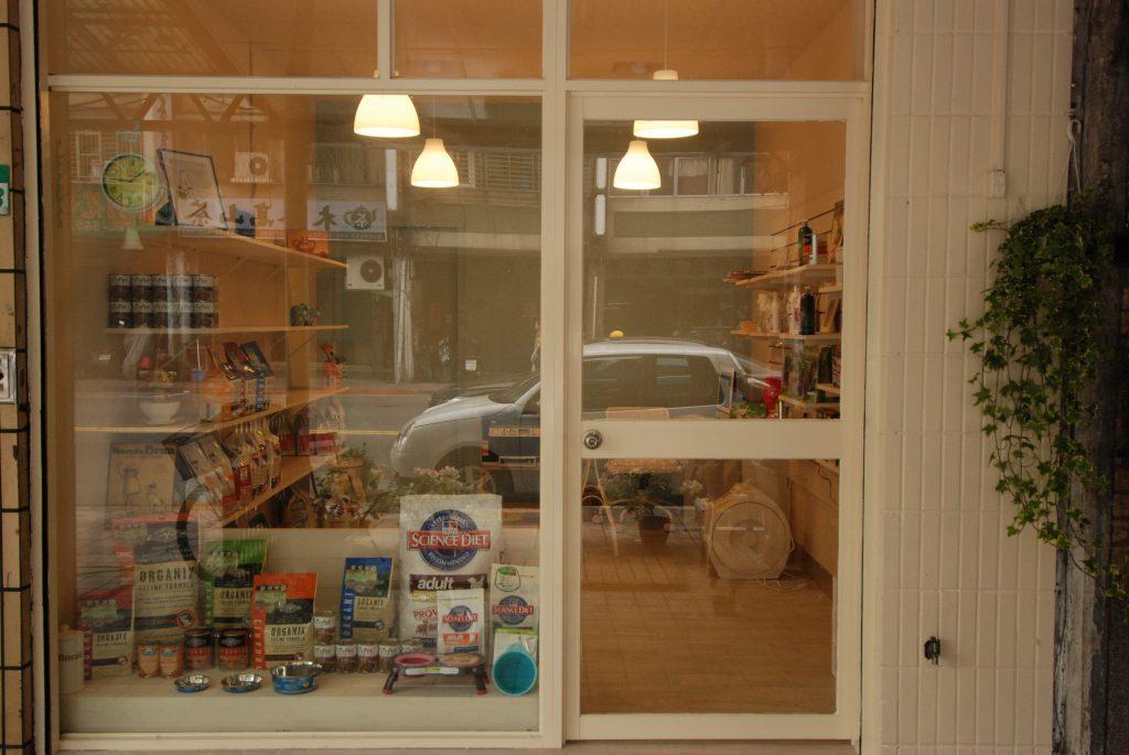 我如何開一間寵物店 2 – 一個月內開了一家店