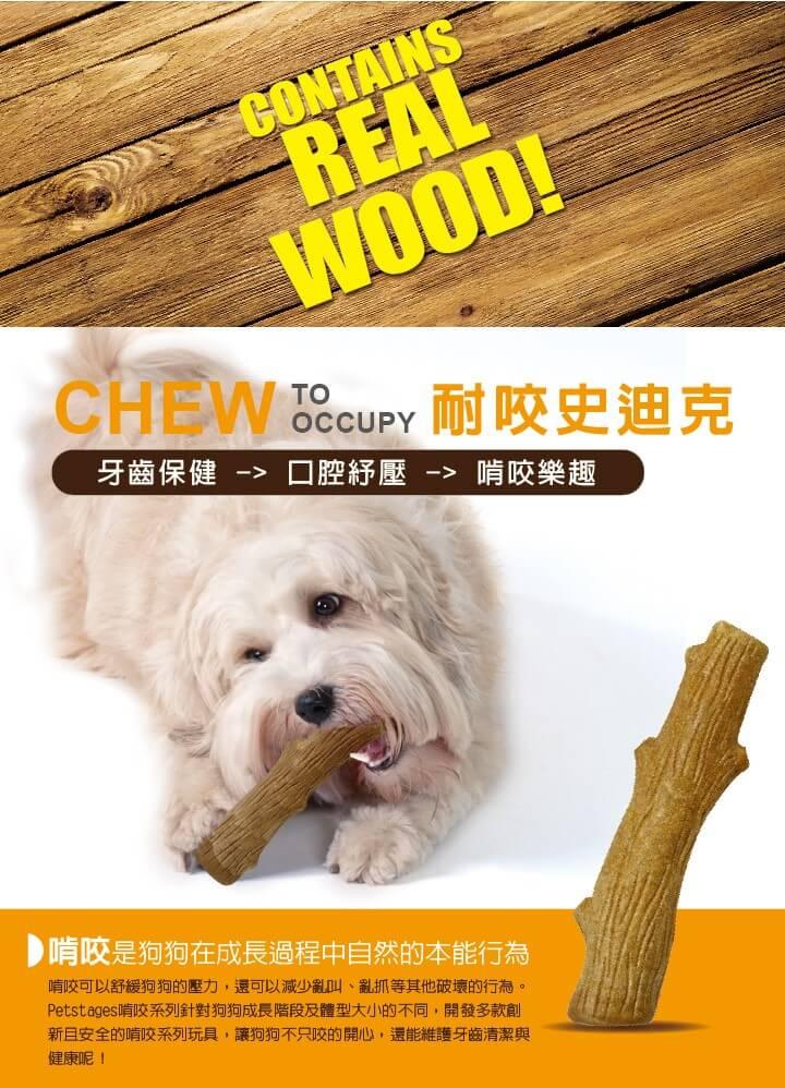 Pets Zakka狗玩具品牌推薦-耐咬史迪克